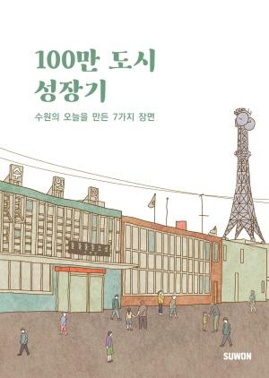 100만 도시 성장기