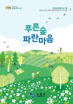 푸른숲 파란마음(2020 수원시 환경 작품 공모전 우수작 모음)