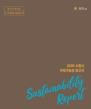 2020년 수원시 지속가능성 보고서