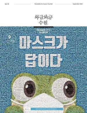 와글와글 수원 [시정소식지 2020년 9월호]