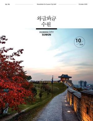 와글와글 수원 [시정소식지 2020년 10월호]