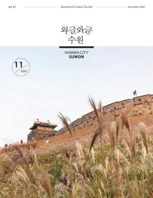 와글와글 수원 [시정소식지 2020년 11월호]
