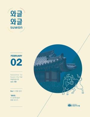 와글와글 수원 [시정소식지 2021년 2월호]
