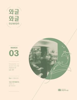 와글와글 수원 [시정소식지 2021년 3월호]