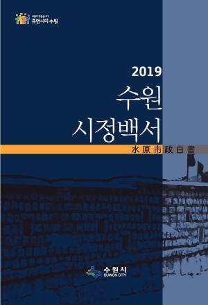 2019 수원시정백서