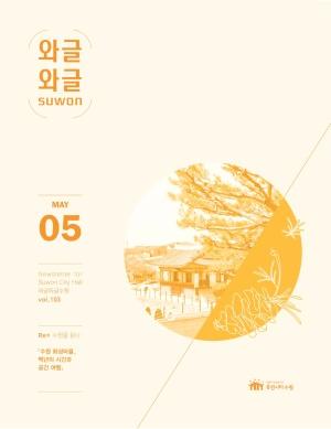 와글와글 수원 [시정소식지 2021년 5월호]