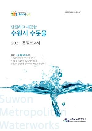 2021년 수돗물 품질보고서