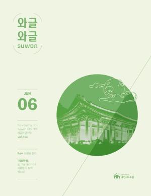 와글와글 수원 [시정소식지 2021년 6월]