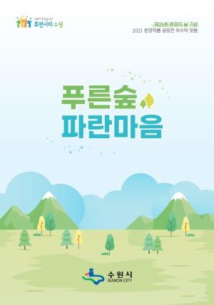 2021 푸른숲 파란마음