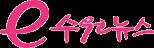 e수원뉴스 로고